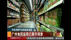 Heinz recalls four batches of infant food in China