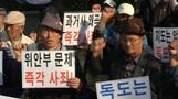 South Korean protesters rally against Japan over disputed islands