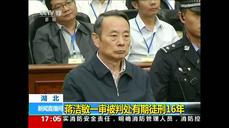 China jails ex-energy boss