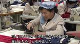 狭まる北朝鮮包囲網、友好国にも「離反」の兆候(字幕・26日)