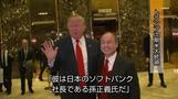 ソフトバンク孫社長がトランプ氏と会談、約5兆円投資で合意(字幕・6日)