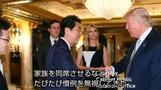 トランプ氏の娘婿が新政権の上級顧問就任へ(字幕・9日)