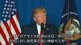 「これまでの試みは失敗」米大統領がシリア攻撃で声明(字幕・6日)