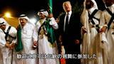 米大統領がサウジで「剣の舞」披露、疑惑から関心そらせず(字幕・21日)