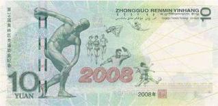 <p>Банкнота достоинством 10 юаней, которая будет выпущена к Олимпиаде в Пекине. Китайский Центробанк к Олимпиаде в Пекине выпустит шесть миллионов новых банкнот достоинством десять юаней ($1,46), с которых исчезнет портрет главного теоретика китайского коммунизма Мао Цзэдуна. (REUTERS/China Daily China Daily Information Corp - CDIC)</p>