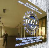Табличка у входа в офис Транснефти в Москве 9 января 2007 года. Частная инвестиционная группа United Capital Partners (UCP) подала в Московский арбитражный суд три иска, утверждая, что трубопроводная монополия Транснефть занижает дивиденды и практикует сомнительные финансовые инвестиции. REUTERS/Anton Denisov