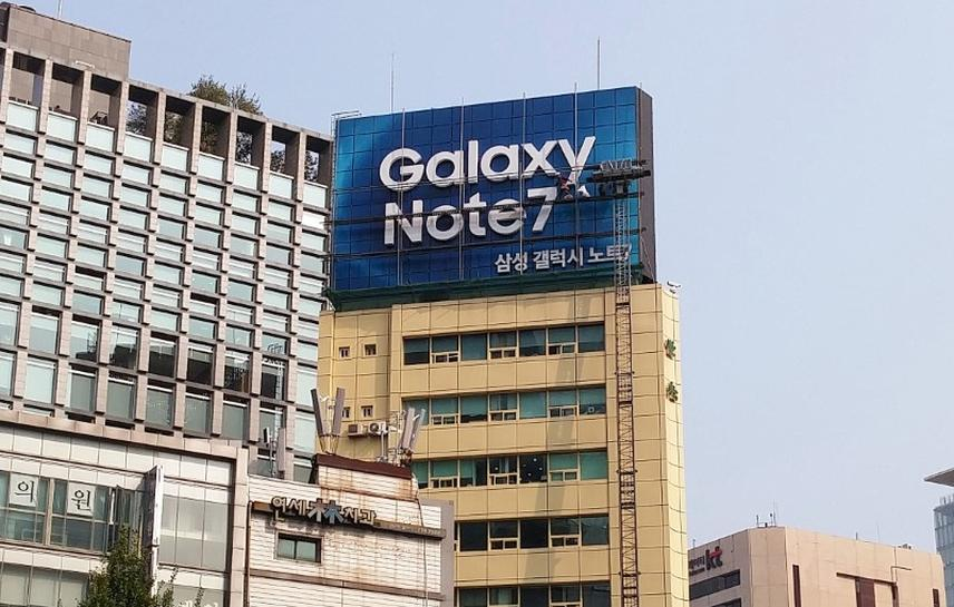Samsung Elec says to hold Galaxy Note 7 briefing on Jan 23