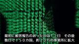 世界150カ国でサイバー攻撃、15日に被害拡大の恐れ(字幕・14日)