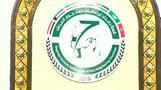 العراق يستضيف مسؤولين برلمانيين من إيران والسعودية في مؤتمر