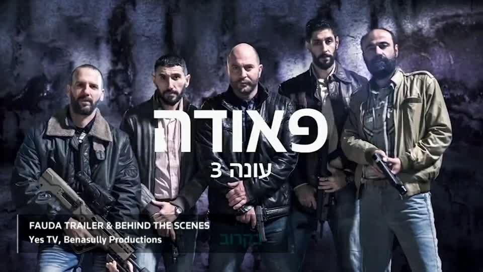 Israeli thriller series Fauda digs in for darker third
