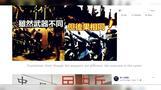 Twitter und Facebook sperren zahlreiche Konten nach Hongkong-Protesten