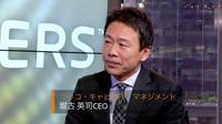 堀古英司CEOに聞く、米国株式市場と経済の見通し(8日)