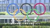 東京五輪、21年春の開催も選択肢 決定に時間必要=IOC会長(字幕・26日)