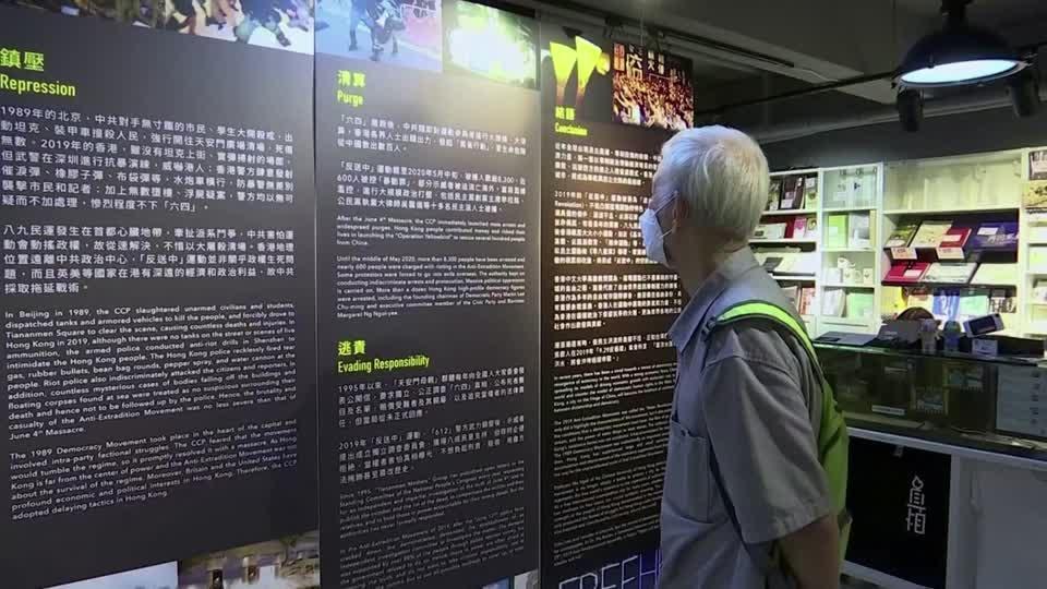 Hong Kong's Tiananmen museum turns online