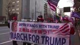 都内でトランプ氏支持者がデモ行進、約120人が参加(字幕・20日)
