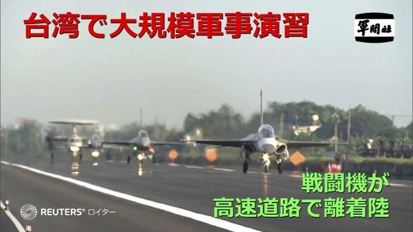 台湾で大規模軍事演習、戦闘機が高速道路で離着陸(字幕・15日)