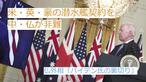 米英豪の潜水艦契約を中国が非難、仏外相「バイデン氏の裏切り」(字幕・17日)