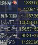 <p>Homem olha para telas mostrando as cotações de ações em Tóquio, em setembro. Os mercados asiáticos caíram nesta quarta-feira, em meio a temores sobre a habilidade do Lehman Brothers em levantar capital, demonstrando que o resgate por Washington da Fannie Mae e Freddie Mac esta semana não resolveu a crise de crédito. Photo by Michael Caronna</p>