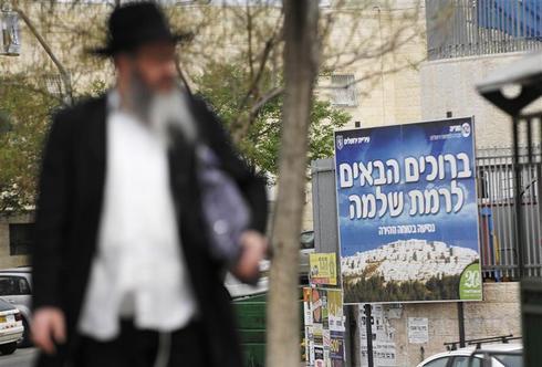 Life in the Ramat Shlomo settlement