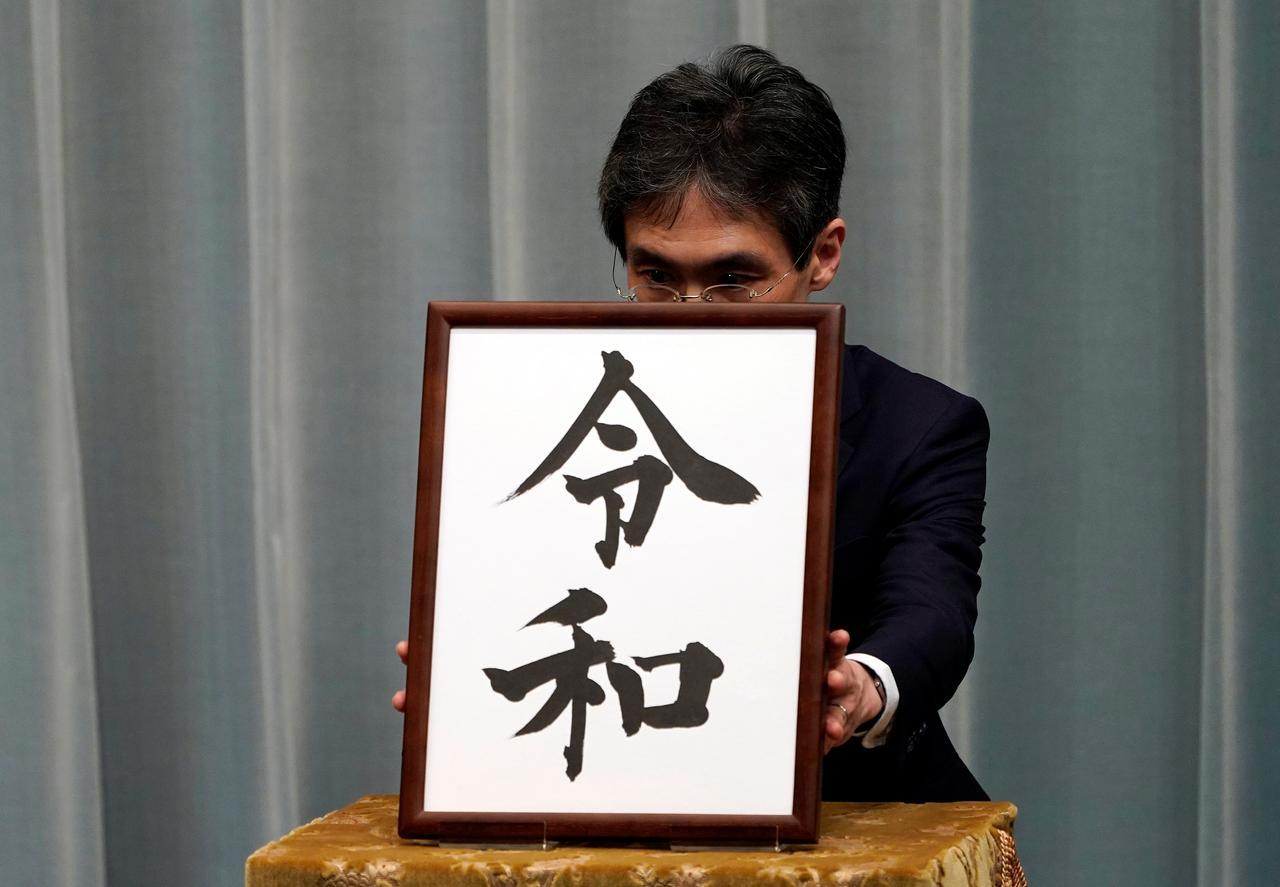 Explainer: Japan new imperial era name, Reiwa - Origins