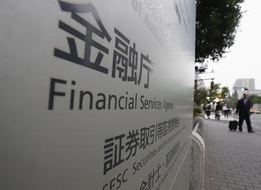 金融庁・日銀が連携強化、大手行のストレステストを共同検証へ=関係筋